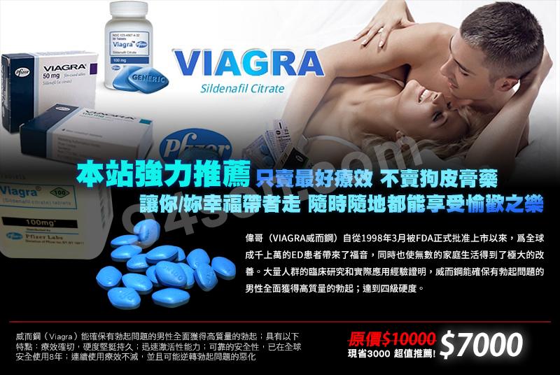 服用威而鋼(Viagra)不能引起性欲,其作用只是在出現性欲沖動時,幫助ED患者恢復正常的勃起功能,增進硬度與續行功能。