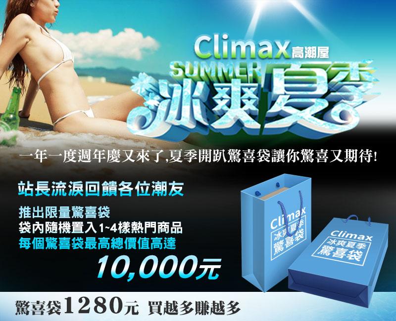 每個驚喜袋會隨機包裝1~4樣熱門商品在裏頭,每樣熱門商品價值會在1300~10000元左右!