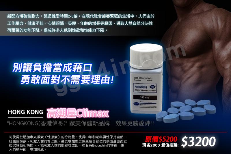 第一步:增加性欲,有助於維持強大的性欲、第二步:提高性耐力,有助於勃起和性功能。、第三步:增強性快感,有助於睾酮的分泌,有助於腎上腺功能,增加對男性生殖器部位的供血量。